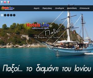 Παξοί, το διαμάντι του Ιονίου. www.paxos-island-hotels.com